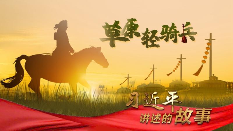 习近平讲述的故事丨草原轻骑兵